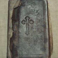 NAUKA O MODLITWIE. Церковная книга на польском языке.