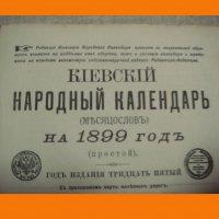 Кіевскій народный календарь (месяцесловъ) на 1899 годъ.