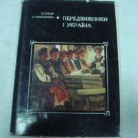 Передвижники і Україна. П.Говдя. О.Коваленко. 1978 г.