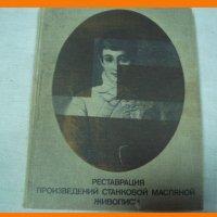 Реставрация произведений станковой масляной живописи. 1977г.