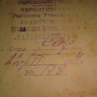 Удостоверение за 1924 г.