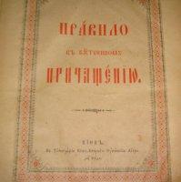 Правило к ежедневному Причастию. 1900 г.