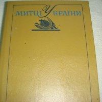 Митці України  1992 г.