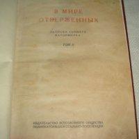 Л.Мельшин ( П.Ф. Якубович.) В мире отверженных. Записки бывшего каторжника. Том 2,