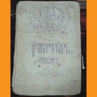 Книга Псалтырь