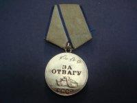 Медаль за Отвагу № 3541432.
