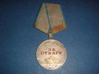 Медаль за Отвагу № 1127542 .