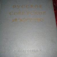 Русское Советское Искусство. 1954,