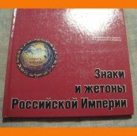 Знаки и жетоны Российской Империи .