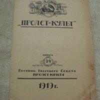 Пролет-культ. Вестник Тверского Совета пролет культа. 1919 г.