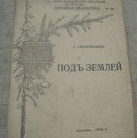 А. Серафимович. Под землей. 1918 г.