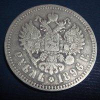 1 рубль 1896 г. На гурте одна звезда.