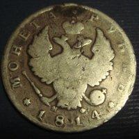 1 рубль 1814 г.