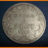 3/4 рубля 5 злотых 1835 г.