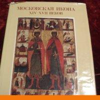Московская икона 14-17 веков .
