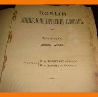 Новый энциклопедический словарь . Том 3 Брокгауз и Ефрон .