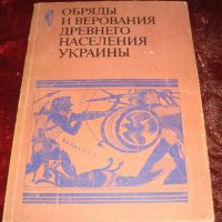 Обряды и верования древнего населения Ураины . 1990 г .