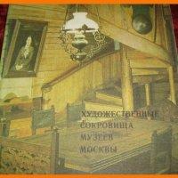 Художественные сокровища музеев города москвы .