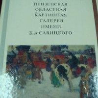Пензанская областная картинная галерея имени К.И.Савицкого .
