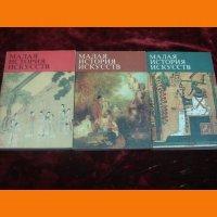 Малая история искусств 3 тома .