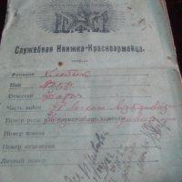 Служебная книжка  красноармейца Хлебник Петр Фотыч .