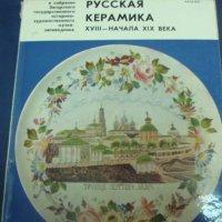Русская керамика .18 - начала 19 века .