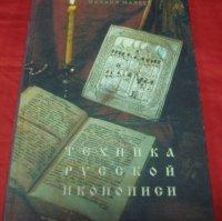 Техника русской иконописи , 2002 г ,