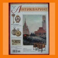 Предметы искуства и коллекционирования №3 2007 год