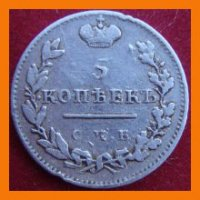 5 копеек 1825 года