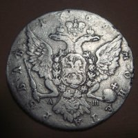 Рубль 1766  ruble РУБЛЬ ЕКАТЕРИНЫ  RUBBER OF ECATERIN
