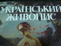 Український живопис