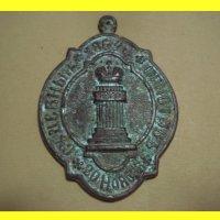 Должностной знак судебного пристава 20 ноября 1864 г