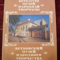 Веткавский музей народнай творчасці