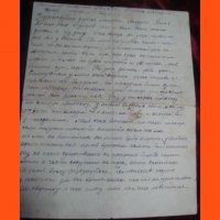 Лист військового летчика 1941 р