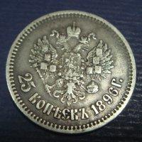 25 копеек 1896 г