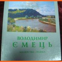 Володимир Ємець малярство графіка