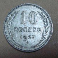10 копеек 1927 г