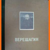 Альбом с репродукциями Верещагин