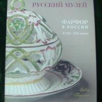 Фарфор в россии 18 - 19 веков  русский музей Завод Гарднера