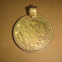 Дукач полтина 1845 г реверс в позолоте
