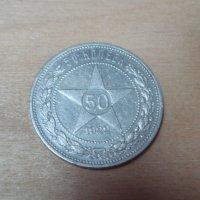 50 коп 1922 г П Л