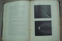 Путеводитель по небу К.Покровский 2 издание 1897 год