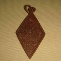 Да здравствует свобода 1917 жетон № 250