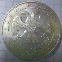 3 рублі