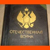Отечественная война юбилейное издание т 5