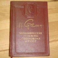 Экономические проблемы социализма в СССР Иосиф Сталин 1952 г